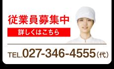 従業員募集中 TEL:027-346-4555(代)