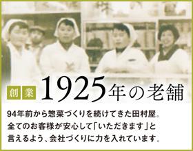創業1925年の老舗